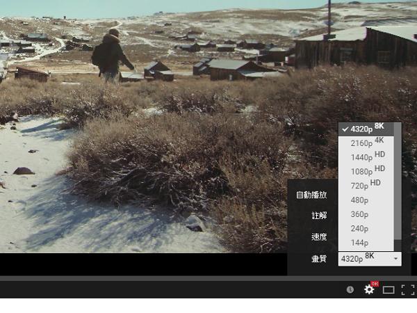 YouTube上出現了一支 8K 影片,但你的電腦不夠力還沒本事看它
