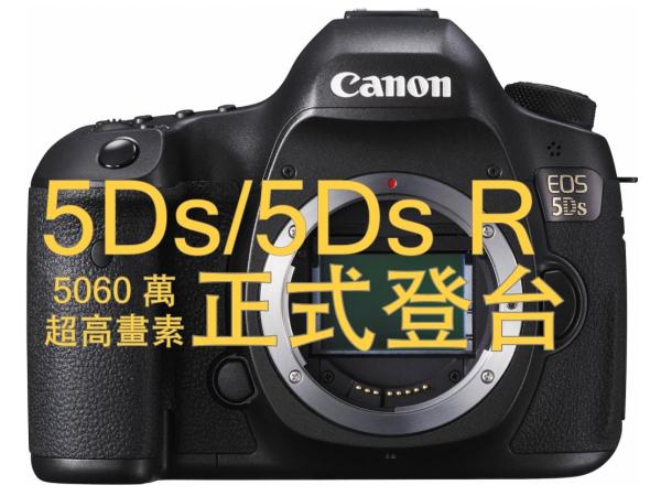Canon EOS 5DS、5DS R 正式發表,五千萬超高畫素怪獸登陸台灣