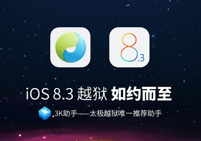 iOS 8.3越獄來了,8.4越獄指日可待