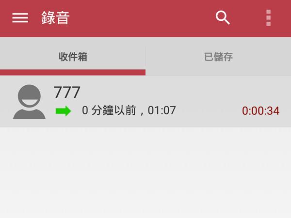 【Android技巧】實用必備款!自動錄下任何來電內容免費App