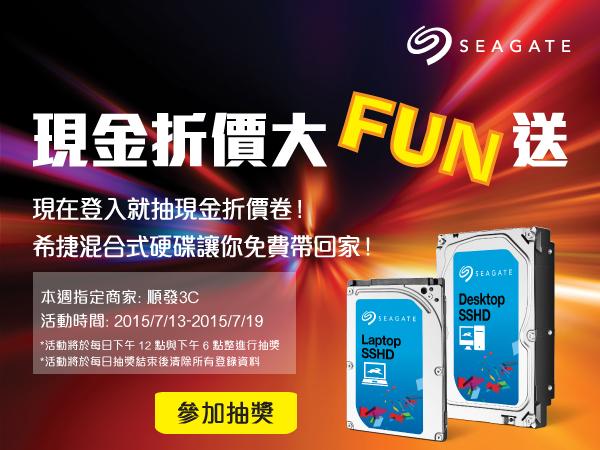 T好康【現金大Fun送】活動,希捷混合式硬碟讓你免費帶回家!