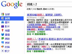 Google搜尋改版 搜尋工具亮相
