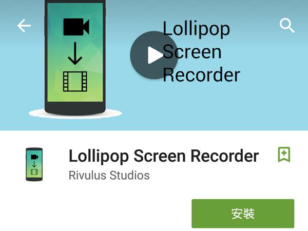 免 ROOT 直接錄製 Android 手機畫面影片