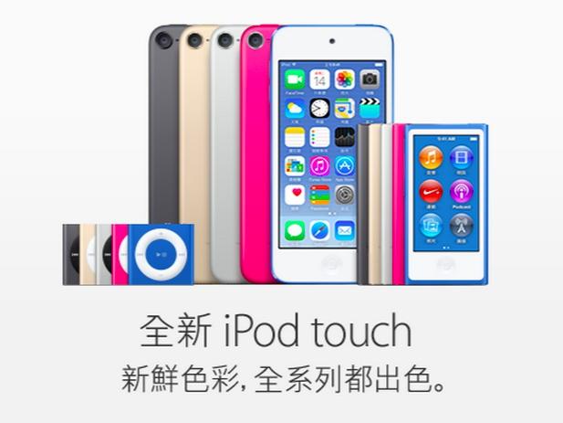 iPod 產品線齊更新,加入新配色、硬體規格也提升