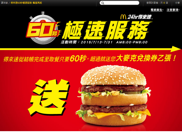 懲罰員工式行銷,北市勞動局批麥當勞60秒得來速活動壓迫員工