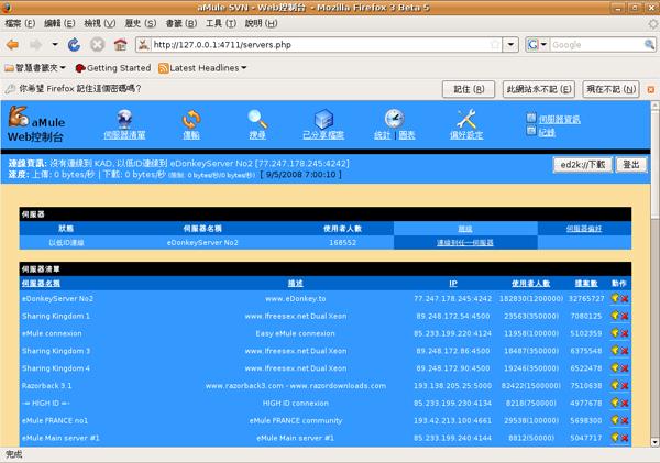 手工打造aMule中文化Web UI