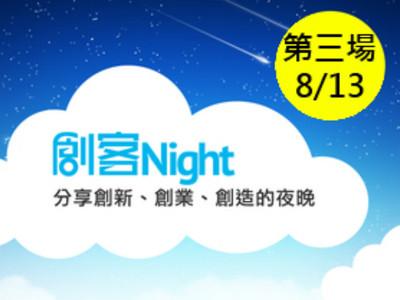 【創客 Night 免費講座】Intel Edison 開發板那裡厲害;fayalab 混搭 Arduino+樂高,讓積木動起來;視障博士甘仲維如何開發 i-AIM APP