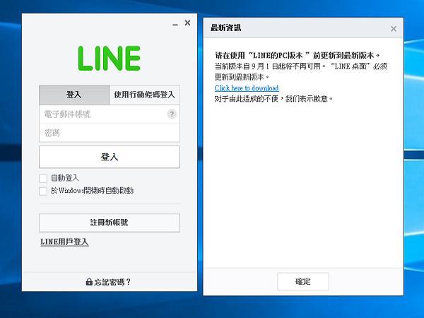 LINE更新有事嗎?為什麼一直跳出簡體文字鬼打牆要我更新?
