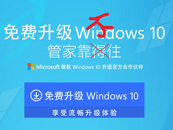 微軟在中國與360、QQ合推Windows 10免費升級,陸續傳當機、死機災情
