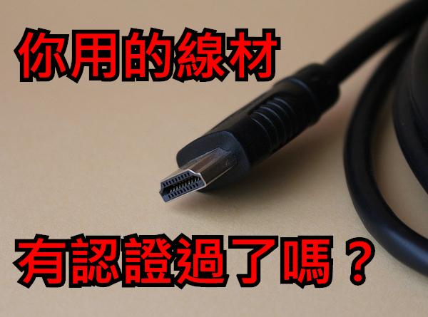 市售HDMI線材品質參差不齊,UL推動4K影像線材認證標準:UL 4000標準