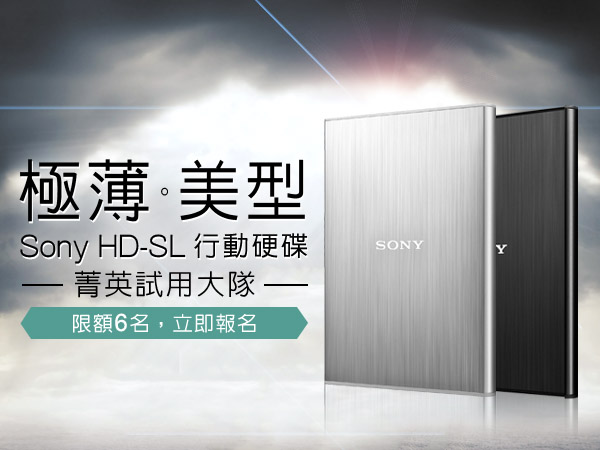 Sony 最新行動硬碟:HD-SL 菁英試用大隊限額招募中!即刻報名,感受極速與美型的完美融合!