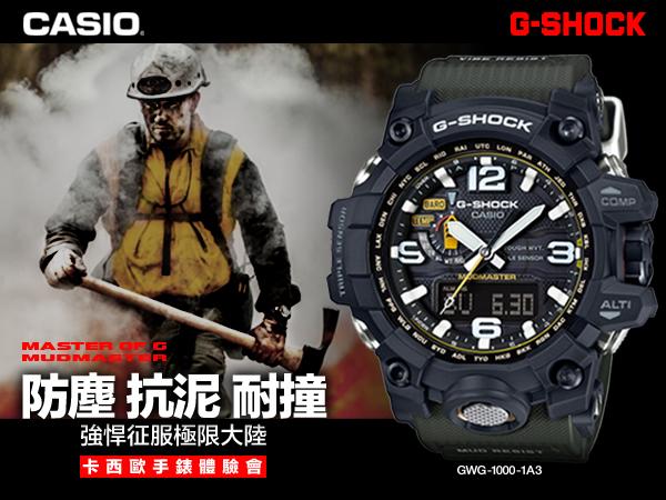 【得獎名單公布】完全制霸!CASIO G-SHOCK強悍機能錶款-GWG-1000體驗會,體驗防塵抗泥+第三代三大感應器的絕對強悍!
