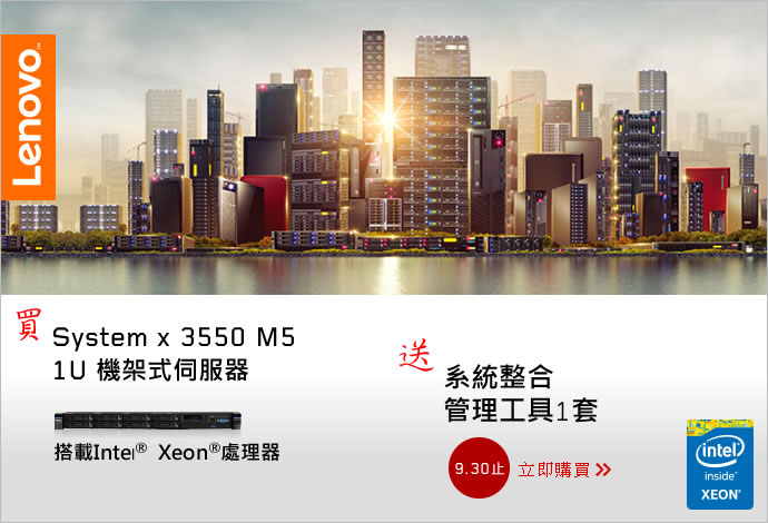 換新機 迎商機! 購買 Lenovo 指定伺服器產品即贈系統管理工具!