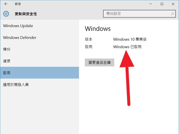 微軟:從10525開始Win10預覽版不再提供Insider會員啟用金鑰