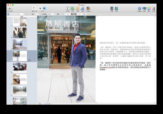 蘋果持續優化iBooks與升級iBooks Author