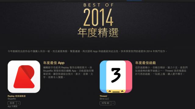 蘋果iTunes Store公布2014最佳App與遊戲