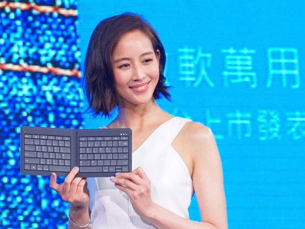 Microsoft 發表超薄 5 公釐萬用折疊式鍵盤,大小可塞進口袋帶著走