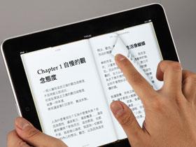 老賈,iPad有沒有賣中文書啊?