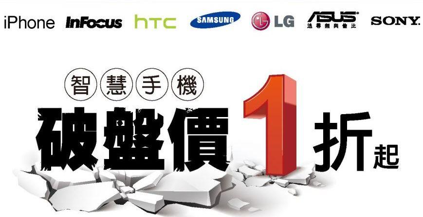 暑假最後破盤價!亞太電信福利手機特賣最低一折!HTC/Samsung 降價破萬元 iPhone 6 全系列五折起