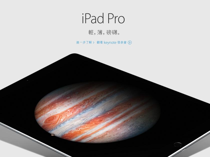 12.9 吋大螢幕 iPad Pro 登場,搭配 Apple Pencil 與 Smart Keyboard 售價超過四萬台幣