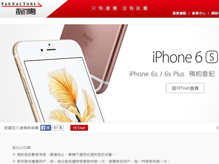 遠傳電信搶快,宣布9/10下午四點起開放預約iPhone 6S/6S Plus