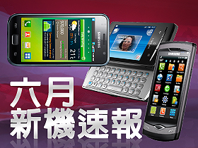 【T客BUY】iPhone四代快要來,日韓新加坡先開戰