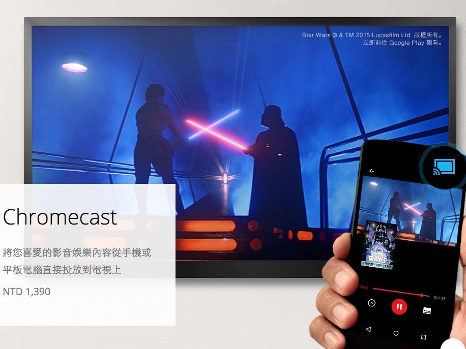 新 Chromecast 即將登場?傳將具 Fast Play 快速連接功能