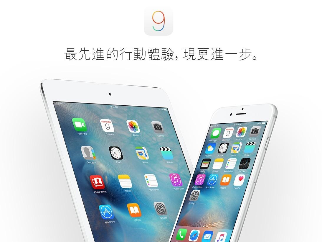 無法升級 iOS 9?試試看蘋果官方教的方法