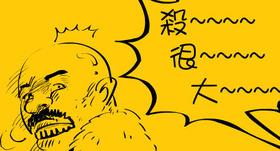 【魔獸世界】[大力的膜獸世界] 077:殺很大