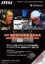 MSI國際電玩挑戰賽震撼登場,歐美電玩冠軍Evil Geniuses、Fnatic首度登台與玩家激戰