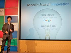 看Google怎麼開發手機搜尋?