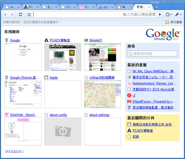 Google Chrome 效能速覽&新聞補遺