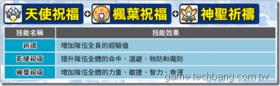 【楓之谷】連續技-法師篇