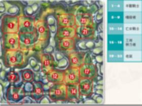 【中華英雄】【中華英雄】地圖資料-鬼爪林禁地