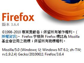 外掛當機,本尊沒事的Firefox 3.6.4來了