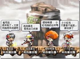 【楓之谷】【賀歲漫畫】吃角子老虎1