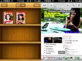 傳說中的iPad看書軟體:iBooks for iPhone上架