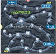 【夢夢】【夢夢】精銳地圖攻略-西洋棋之城