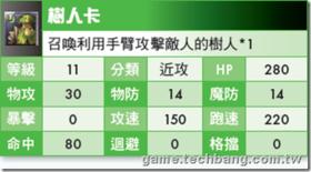 【魔卡英雄】【魔卡英雄】卡魔卡片列表-LV11~20