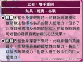 【新絕代雙驕2】【新絕代雙驕2】門派技能全攻破-武當派