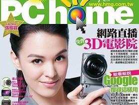 PC home174期出刊報告