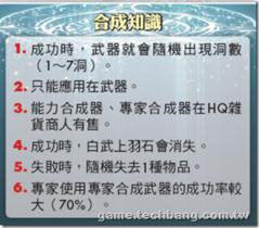 【RF RETURNS】【RF RETURNS】合成製作-武器合成