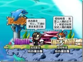 【楓之谷】【楓谷童話】小美人魚