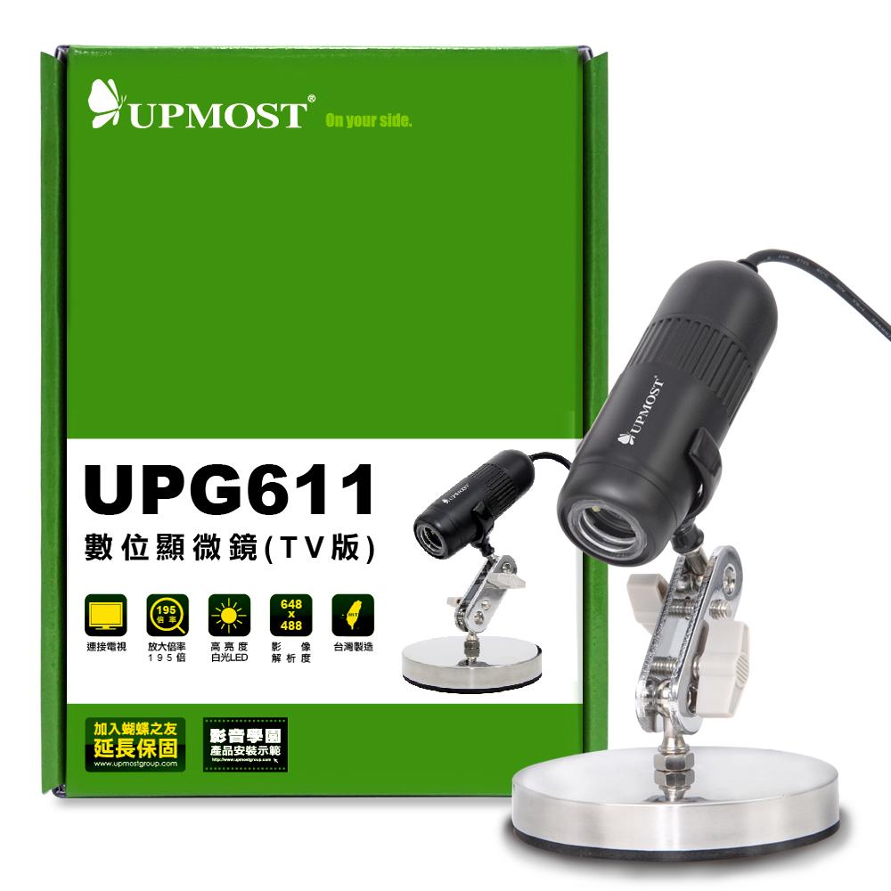 登昌恆 UPMOST UPG611 數位顯微鏡 (TV版)