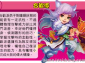 【新夢幻誅仙】【夢幻誅仙】6大門派全剖析