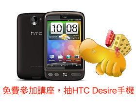 免費參加講座,抽HTC Desire手機!
