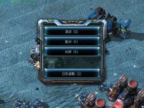 【星海爭霸2】【基本介面】選項、暫停與投降