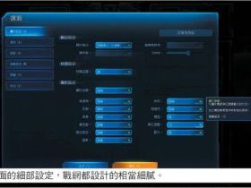 【星海爭霸2】【戰網Battle.net】其他功能-選項、新聞與社群、協助