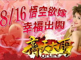 【齊天大聖】《齊天大聖Online》全新結婚系統登場!