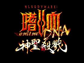 【嗜血DNA】《嗜血DNA Online》   『神聖殺戮』血腥改版